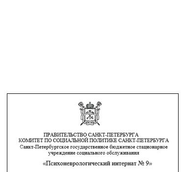 Вакансии в психоневрологическом интернате г зеленогорск лен.обл