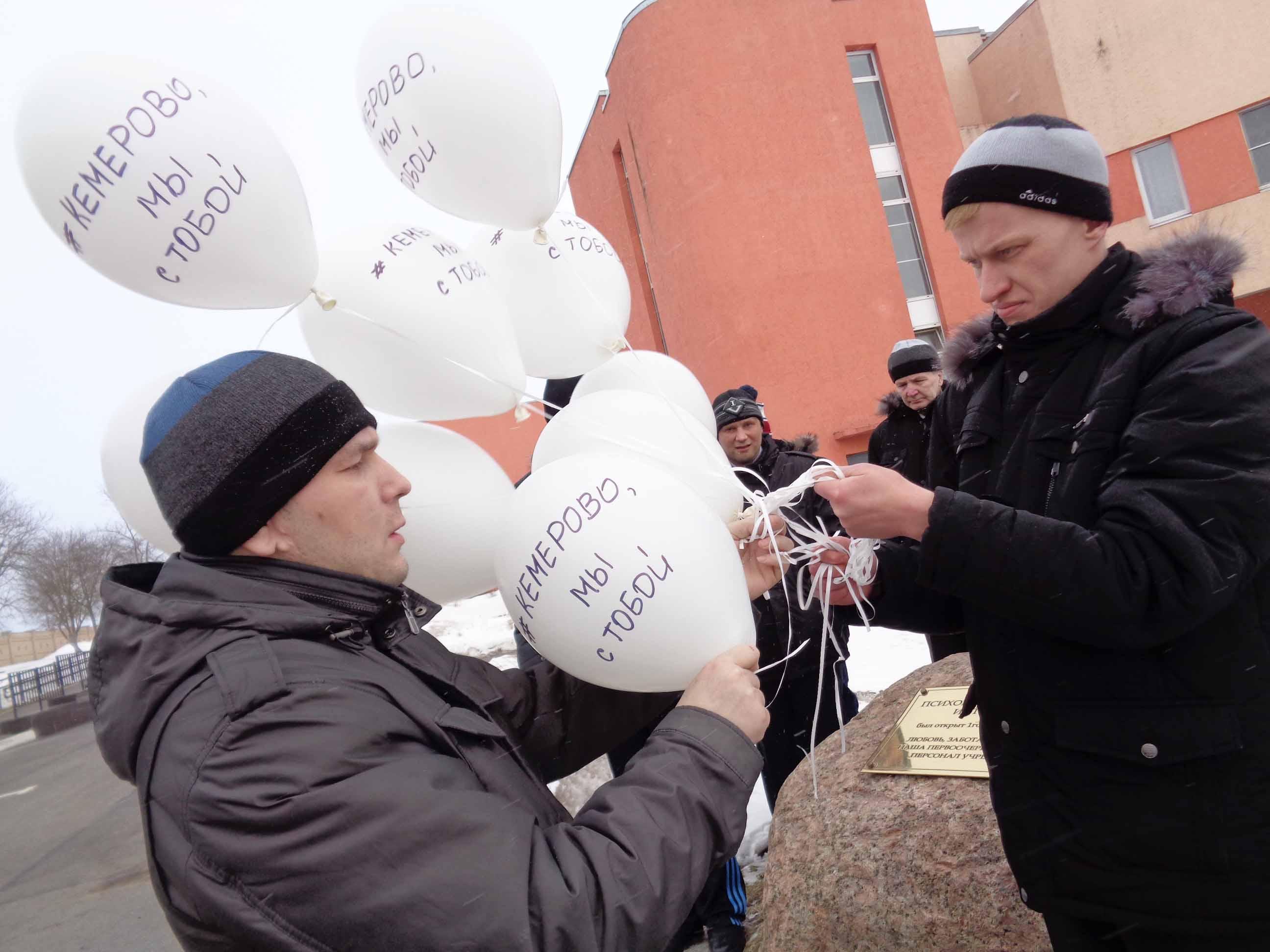 #Кемерово, мы с тобой!