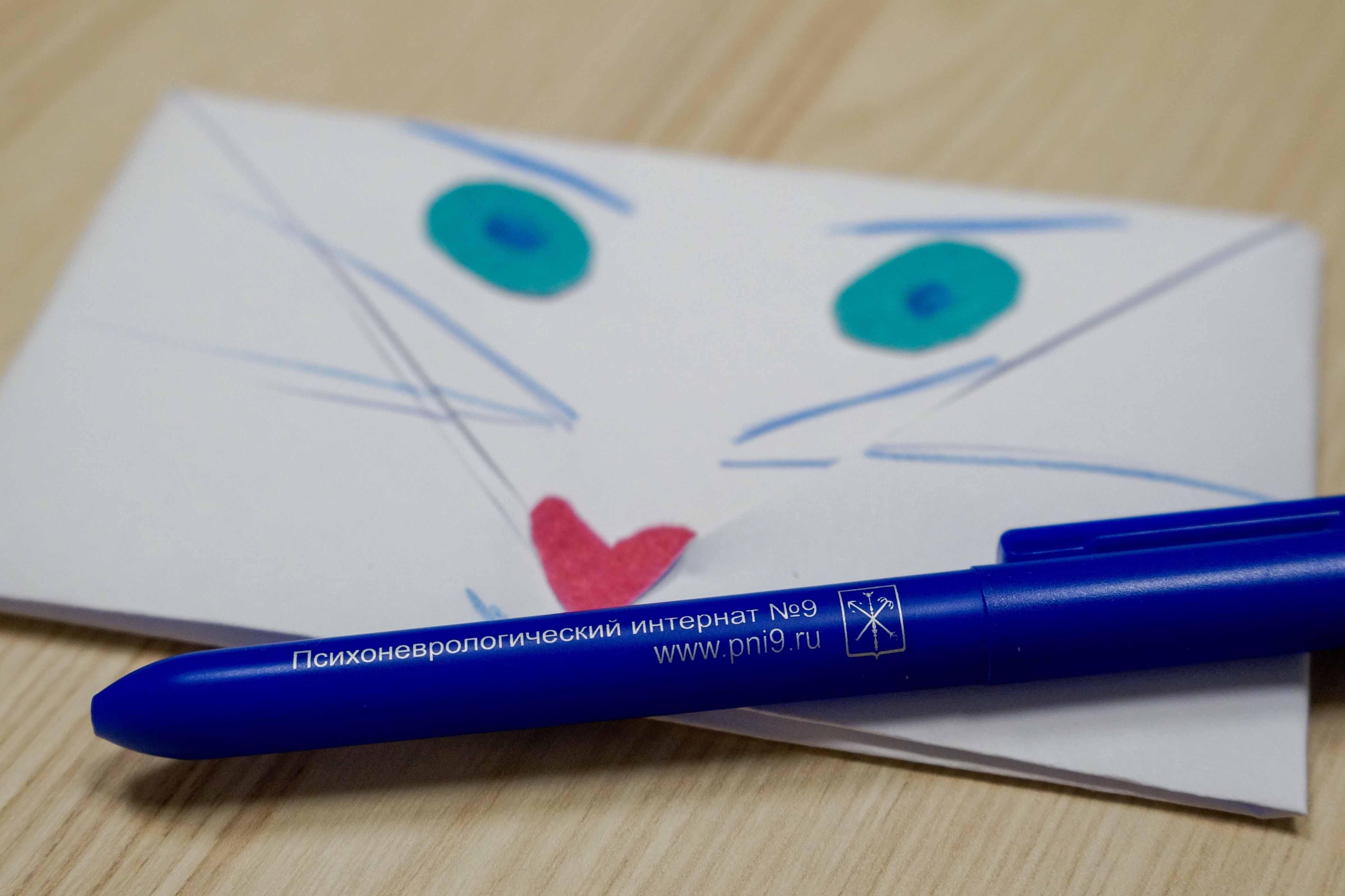 Психотерапия письмом